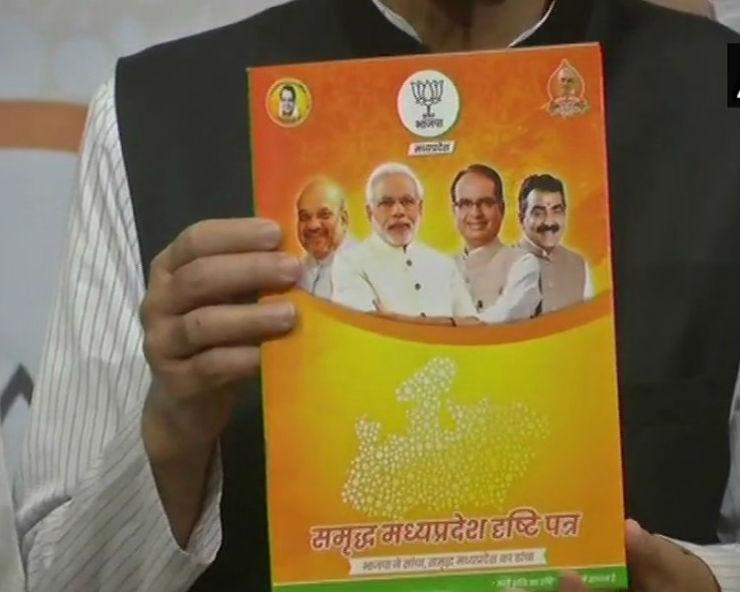 Madhya Pradesh elections: BJP releases 'Drishti ...
