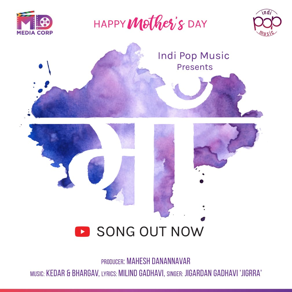 mothers day song
