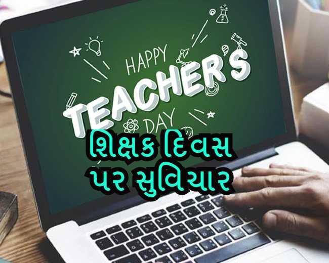 teachers day suvichar