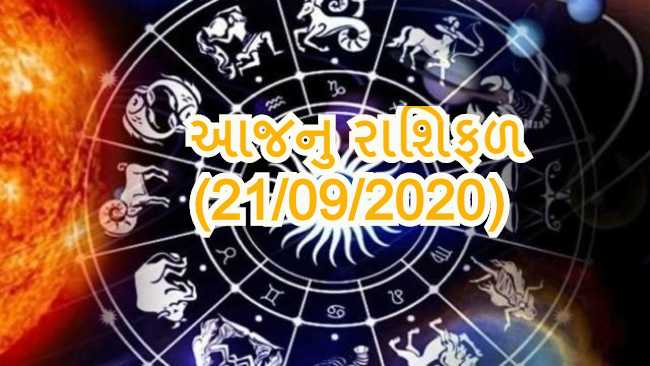 todays astro in gujarati