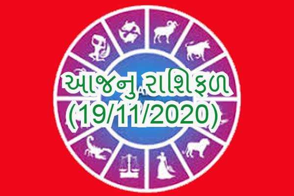 daily astro in gujarati