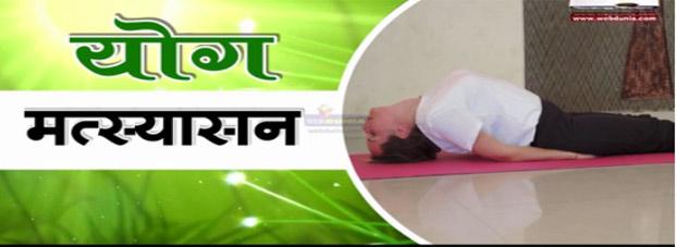 matsyasana yog