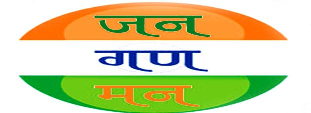 Image result for जन गण मन