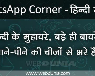 whats app corner