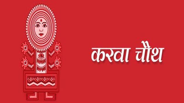 करवा चौथ quotes in hindi