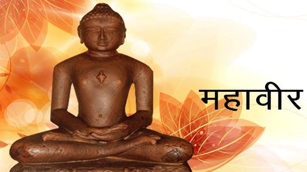 Mahavir Swamiji