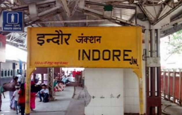 खुशखबर, इंदौर को मिलेगी विशिष्ट पहचान, रेलवे ने दी यह सौगात...