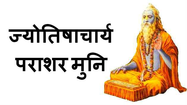 rishi parashar astrology in hindi
