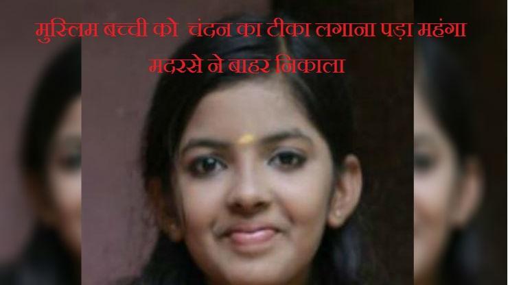 Muslim girl with bindi