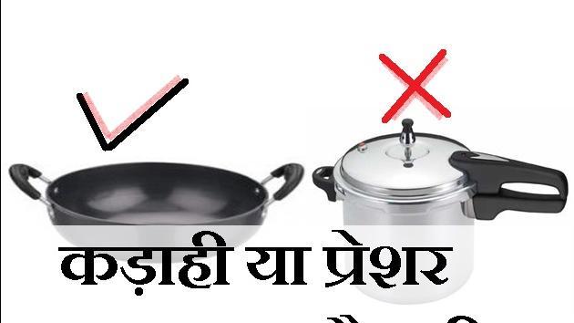 cooker kadahi