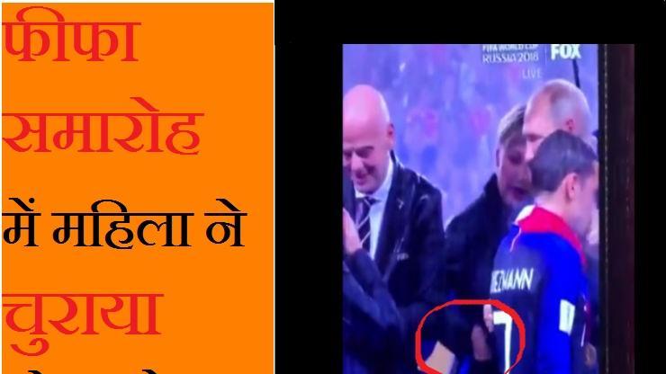 women stole medal
