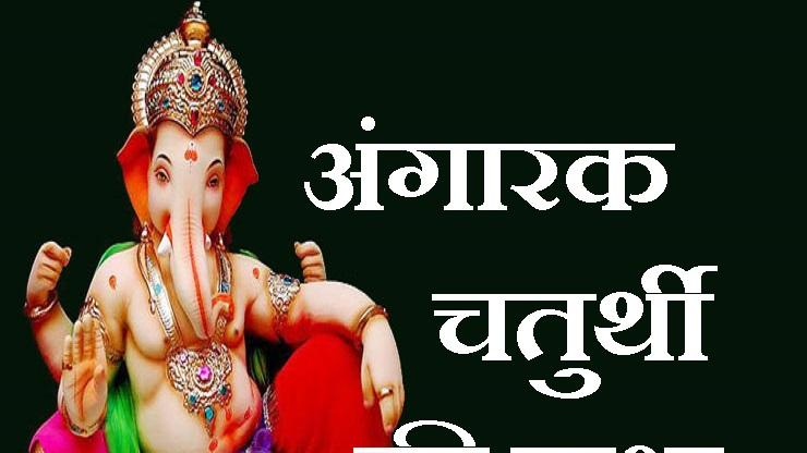Ganesh Chaturthi Katha
