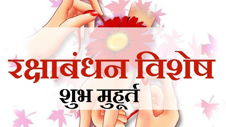 raksha bandhan Rakhi Muhura
