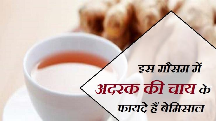 Ginger Tea Benefit