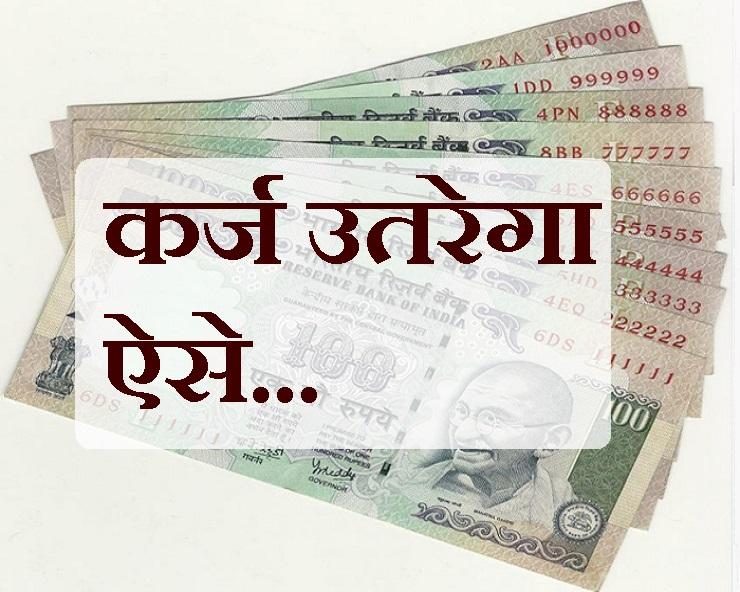 Image result for टोटके : अब ऐसे मिलेगी कर्ज से मुक्ति, बस करने होंगे ये आसान उपाय