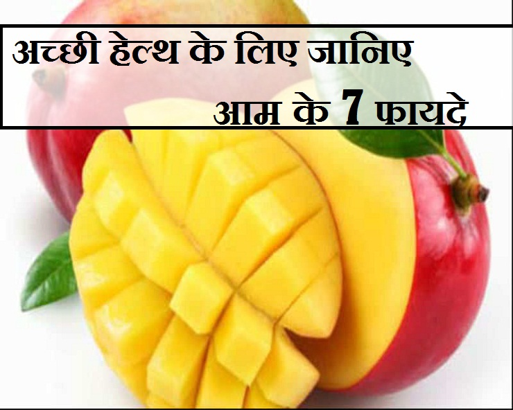 7 health benefits of mango fruit