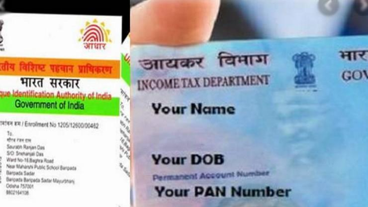 PAN_AADHar card