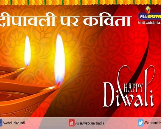 Deepawali-poem