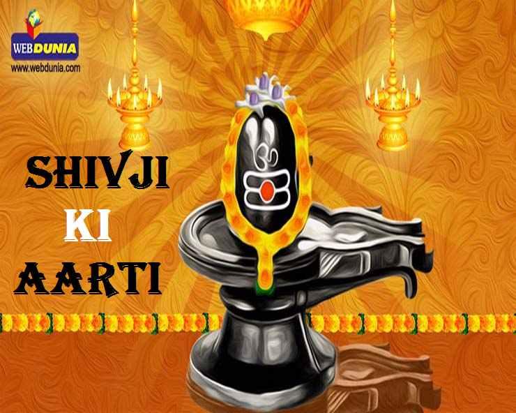 शिव आरती