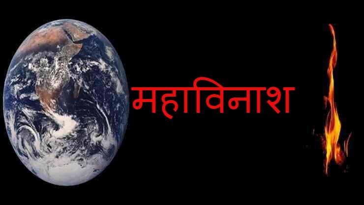 Earth destruction