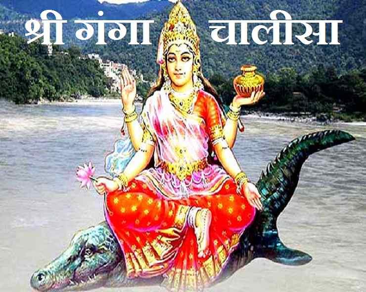 गंगा माता चालीसा | INDIAN STATES AND IMPORTANT FESTIVALS