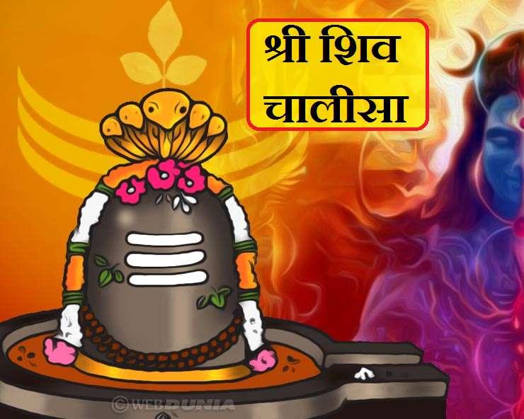 Shiva Chalisa in Hindi