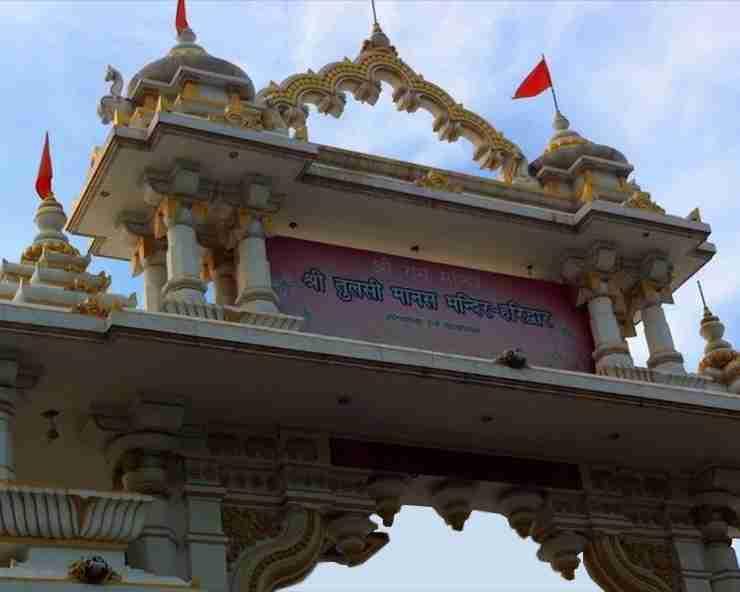 Shri Tulsi Manas Mandir haridwar