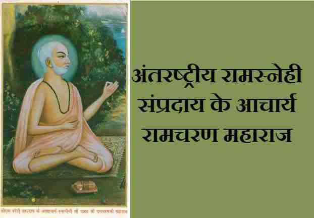 Acharya Ramcharan Maharaj