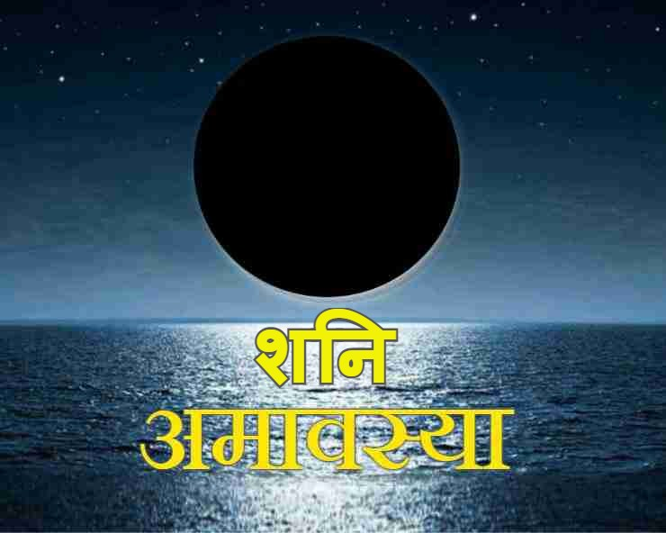 Shani Jayanti Amavasya 2021
