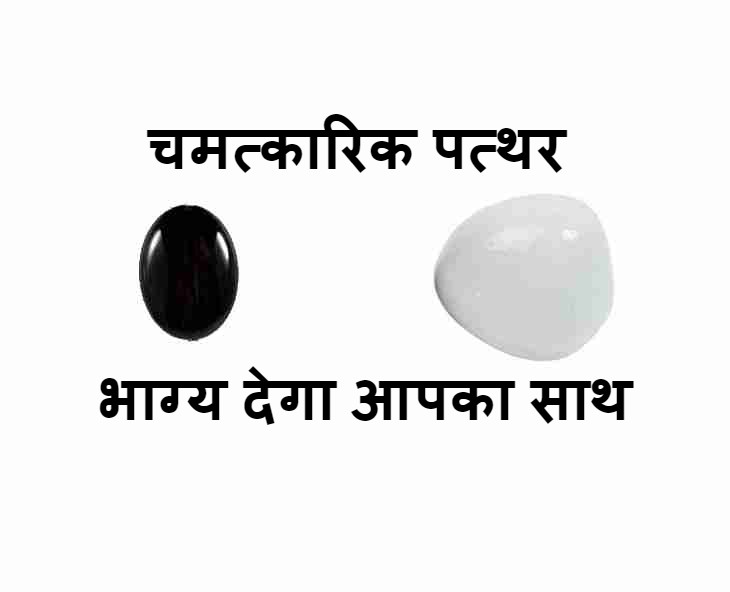 black and white stone