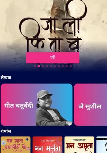 hindi bynge