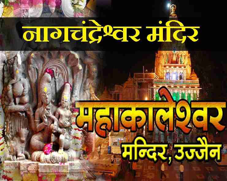 Naagchandreshwer temple ujjain