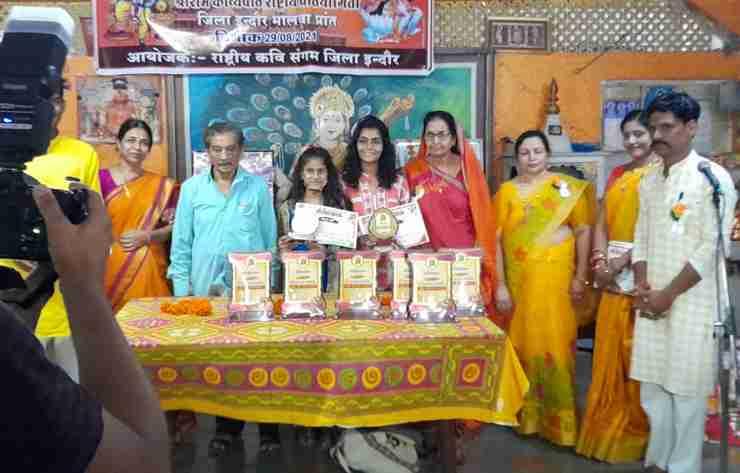 Shri Ram Kavya Path