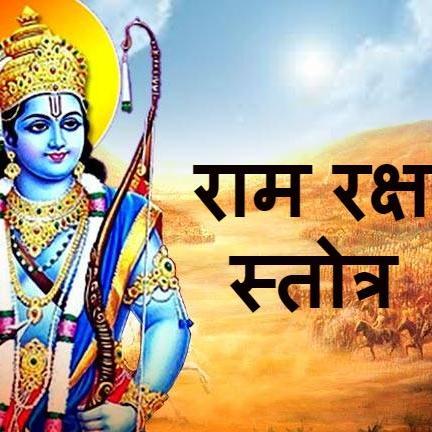 Ram Raksha Stotra : राम रक्षा स्तोत्र के 10 रहस्य