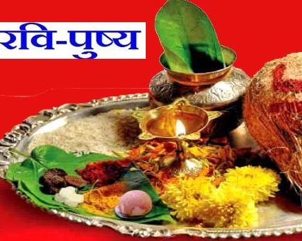 20 मई को रवि पुष्य नक्षत्र, आजमाएं एकाक्षी नारियल के टोटके और पढ़ें ये शुभ मंत्र