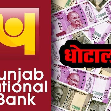 पंजाब नेशनल बैंक ने 13,000 करोड़ रुपए के घोटाले का ब्योरा देने से इंकार किया