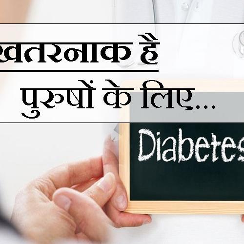 पुरुषों में डायबिटीज है खतरनाक, शुक्राणु हो जाते हैं कमजोर