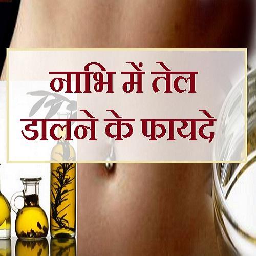 सोते समय नाभि में बस 2 बूंद तेल डालें और सेहत के 17 फायदे पाएं