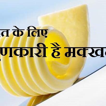 मक्खन खाना शुरू कर दीजिए, यह 11 फायदे पढ़कर देखिए