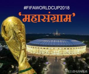 विश्वकप फुटबॉल का रोमांच उफान पर...