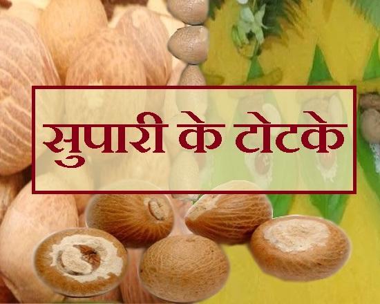पूजा सुपारी के 10 ऐसे उपाय, जो बदल देंगे आपके मुसीबत के दिन, पढ़ें जरूर...