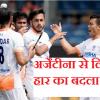 भारत की चैंपियंस ट्रॉफी में दूसरी जीत, अर्जेंटीना को चार साल बाद हराया