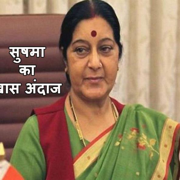 पासपोर्ट विवाद में ट्रोल होने के बाद सुषमा स्वराज ने दिया खास अंदाज में जवाब, कांग्रेस ने किया समर्थन