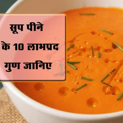 बारिश के मौसम में गर्म सूप पीने से होते हैं कई फायदे, यहां जानिए 10 गुण