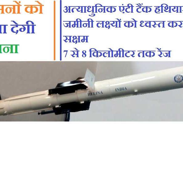 पोखरण में हेलिना मिसाइल का सफल परीक्षण, दुश्मनों को देगी मुंहतोड़ जवाब, ये हैं खूबियां