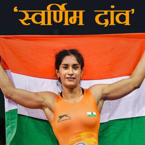जकार्ता एशियाई खेलों में विनेश फोगाट ने रचा स्वर्णिम इतिहास, भारत को दिलाया दूसरा स्वर्ण