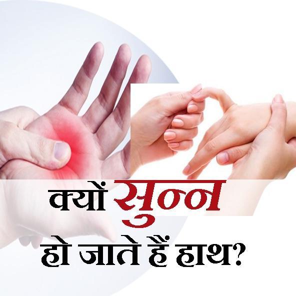 क्या है कार्पल टनल सिंड्रोम, क्या आप जानते हैं सुन्न हाथ कितने खतरनाक है?