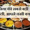 भारत में कैसे-कैसे नामों की भोजन थालियां, आप हैरान रह जाएंगे