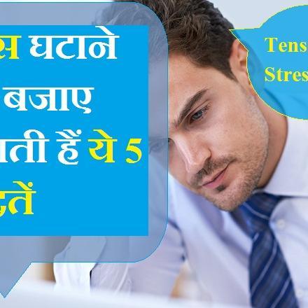 तनाव को कम करने के लिए कभी न करें ये 5 गलतियां