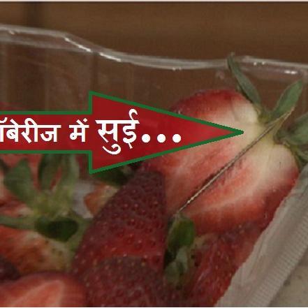 स्ट्रॉबेरी में मिल रही है सुई, कौन लाया, कहां से आई